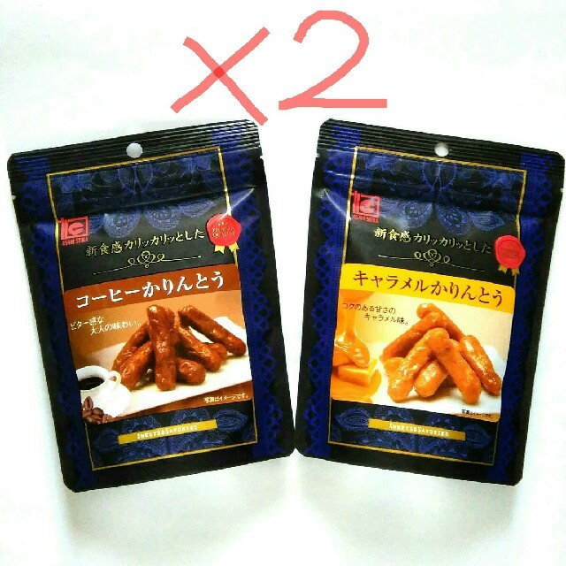 コーヒーかりんとう & キャラメルかりんとう 2種4袋セット 食品/飲料/酒の食品(菓子/デザート)の商品写真