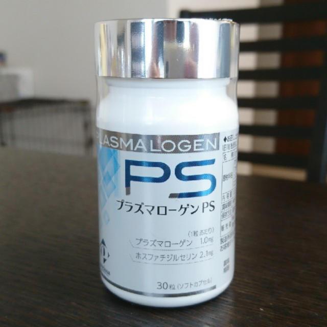 プラズマローゲン×5 食品/飲料/酒の健康食品(その他)の商品写真