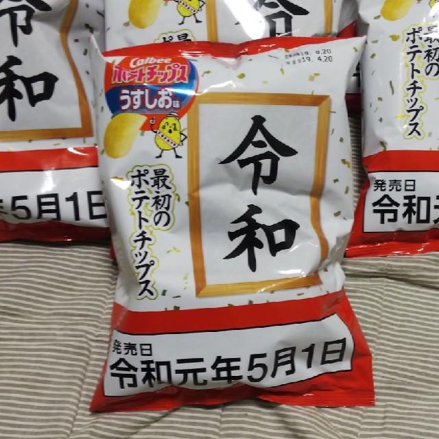 カルビー(カルビー)の令和元年 限定 カルビー ポテトチップス うすしお 10袋 食品/飲料/酒の食品(菓子/デザート)の商品写真