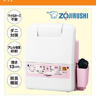 ゾウジルシ(象印)の象印 ふとん乾燥機 スマートドライ RF-AS20-PA ピンク(衣類乾燥機)