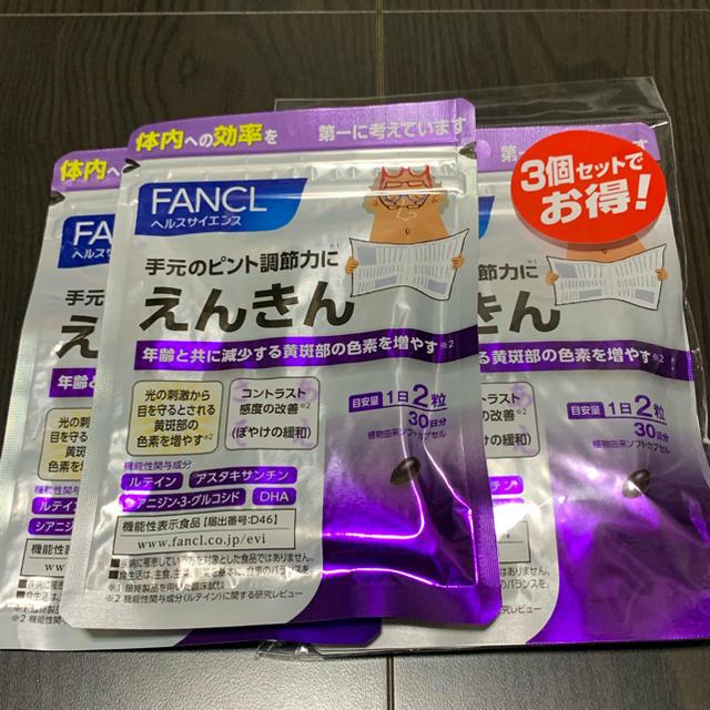 FANCL(ファンケル)のえんきん 30日x5袋 食品/飲料/酒の健康食品(その他)の商品写真