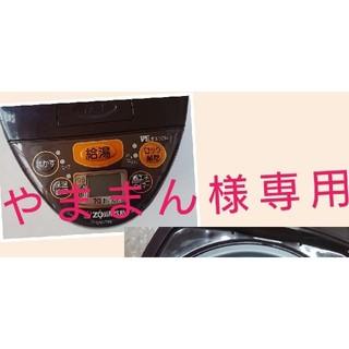 象印 - 象印 電気ポット2.2L CV-DN 優湯生ブラウン