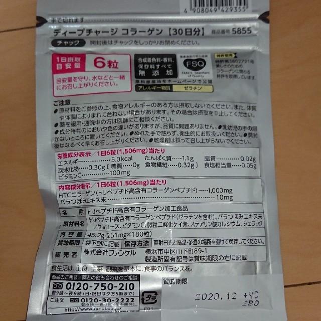 みん様専用       ファンケル コラーゲン 30日分 食品/飲料/酒の健康食品(コラーゲン)の商品写真