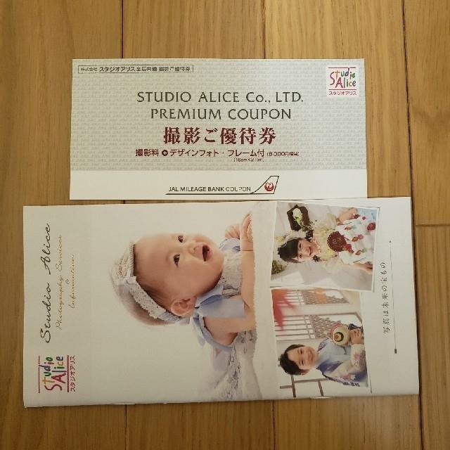 JAL(日本航空)(ジャル(ニホンコウクウ))のスタジオアリス撮影ご優待券 チケットの優待券/割引券(その他)の商品写真