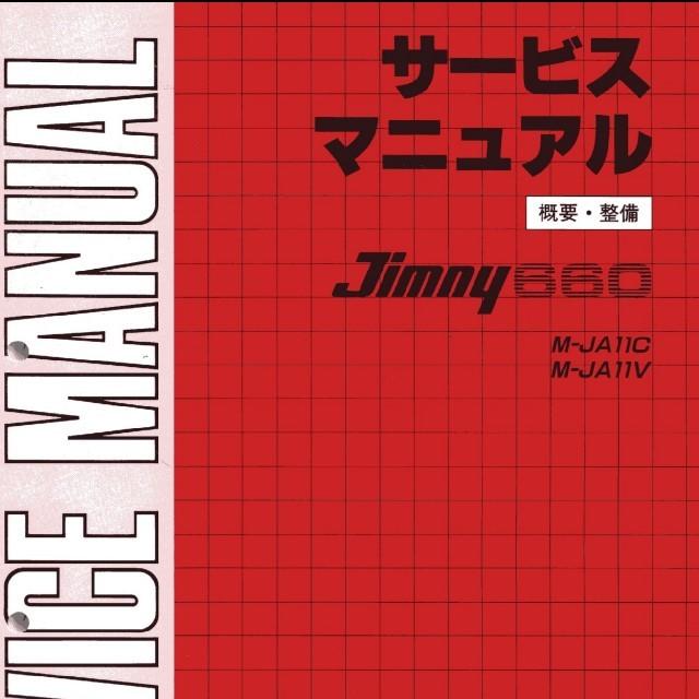 ジムニー JA11 サービスマニュアル 自動車/バイクの自動車(カタログ/マニュアル)の商品写真