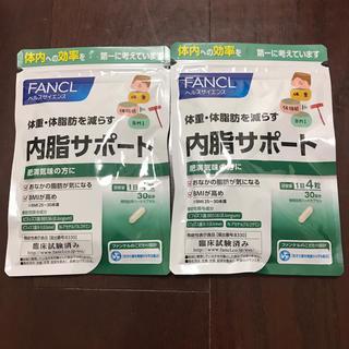 FANCL - ファンケル 内脂サポート 30日分×2個セット FANCL