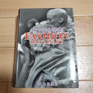 ファッション辞典(語学/参考書)