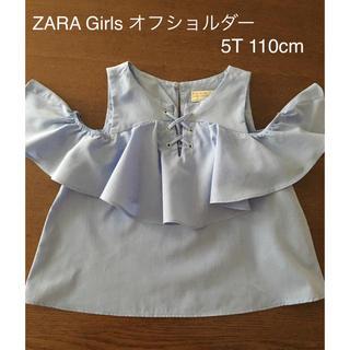 ZARA - ZARA Girls ザラ オフショルダー カットソー デニムカラー 110