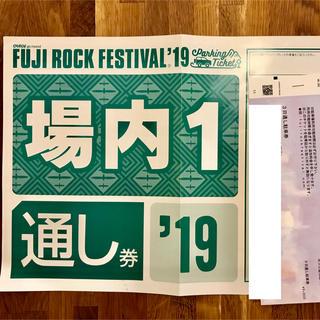 フジロック 2019 場内1 駐車券 3日通し(音楽フェス)