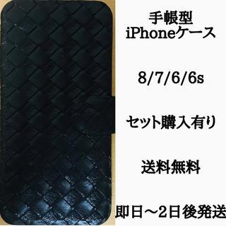 アイフォーン(iPhone)の手帳型iPhoneケース メッシュ(iPhoneケース)