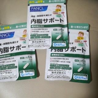 FANCL - ファンケル 内脂サポート