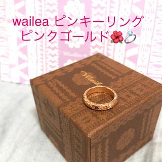 wailea ピンクゴールド ピンキーリング(リング(指輪))