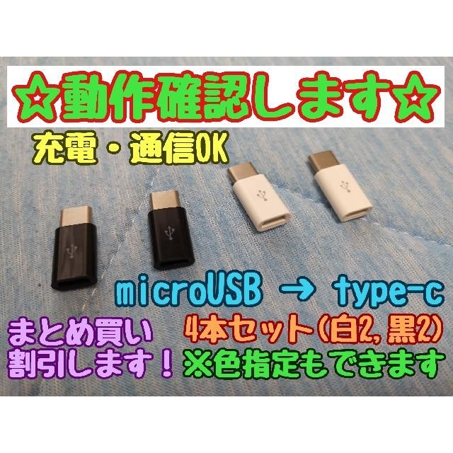 【☆動作確認します☆】microUSB → type-C 変換コネクタ スマホ/家電/カメラのスマートフォン/携帯電話(バッテリー/充電器)の商品写真