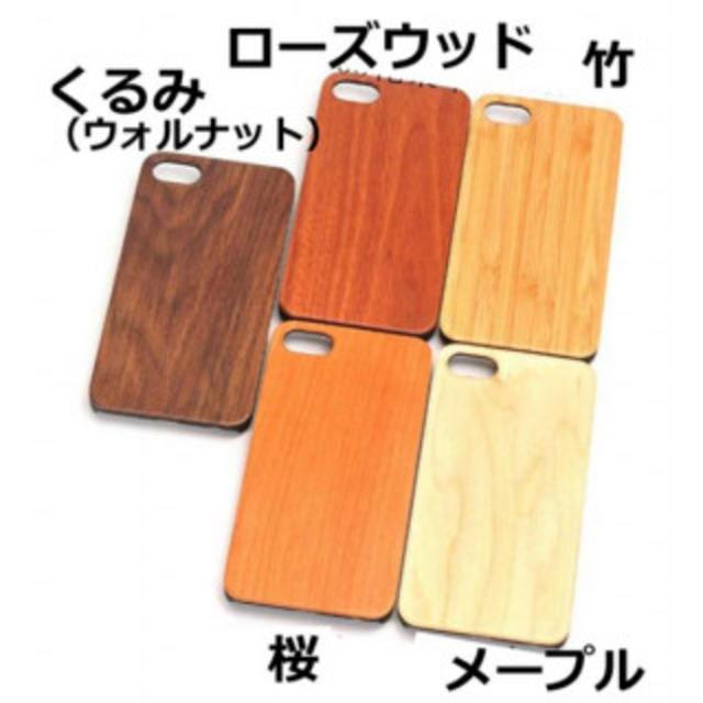 竹  iPhone 7plus/ 8plus 木製ケース  スマホ/家電/カメラのスマホアクセサリー(iPhoneケース)の商品写真