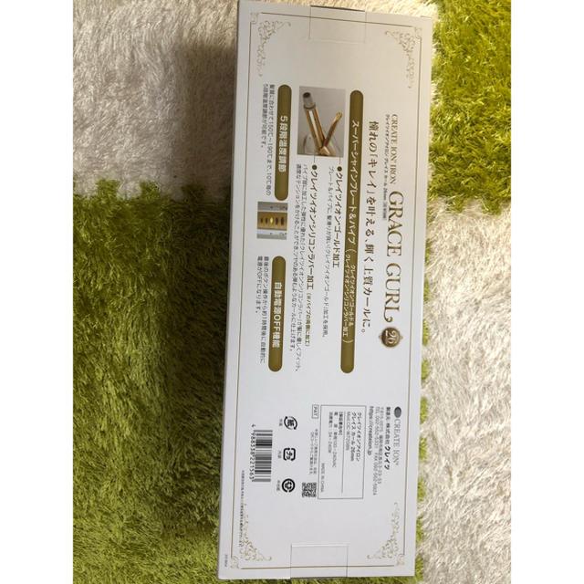Clayz(クレイズ)のクレイズ26mm スマホ/家電/カメラの美容/健康(ヘアアイロン)の商品写真