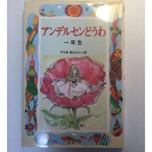アンゼルセンどうわ 1年生 エンタメ/ホビーの本(絵本/児童書)の商品写真
