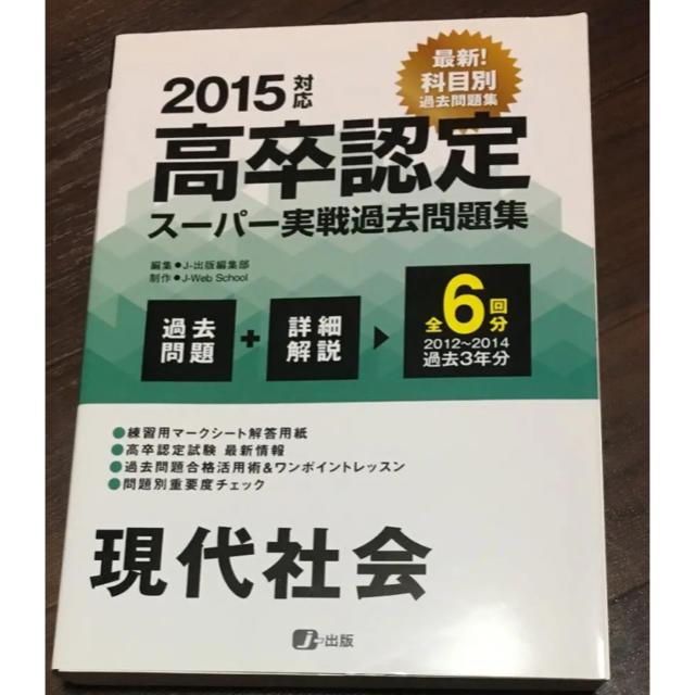 2015対応 高卒認定  スーパー実践過去問題集 エンタメ/ホビーの本(資格/検定)の商品写真