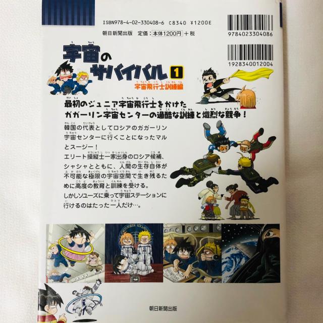 朝日新聞出版(アサヒシンブンシュッパン)の宇宙のサバイバル1 エンタメ/ホビーの本(絵本/児童書)の商品写真