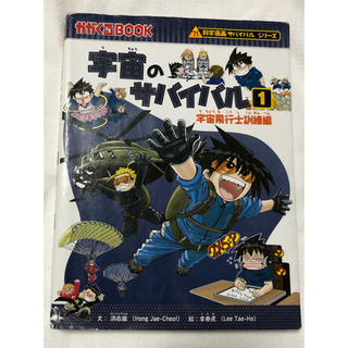 アサヒシンブンシュッパン(朝日新聞出版)の宇宙のサバイバル1(絵本/児童書)