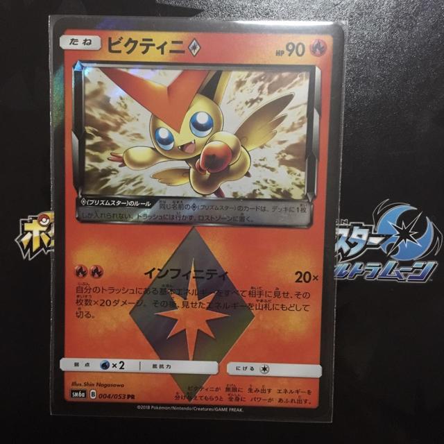 ポケモン(ポケモン)のビクティニ プリズムスター エンタメ/ホビーのトレーディングカード(シングルカード)の商品写真