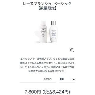 ロクシタン(L'OCCITANE)のロクシタン 化粧水・洗顔セット 美白(化粧水 / ローション)