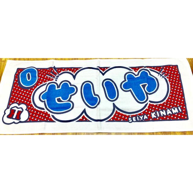 阪神タイガース(ハンシンタイガース)の阪神タイガース 木浪聖也 シークレットマフラータオル スポーツ/アウトドアの野球(応援グッズ)の商品写真