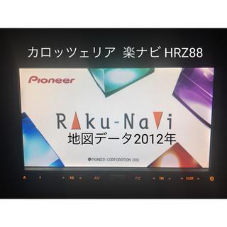 パイオニア(Pioneer)のカロッツェリア HDD 楽ナビ HRZ88 DVDビデオ 2012年(カーナビ/カーテレビ)