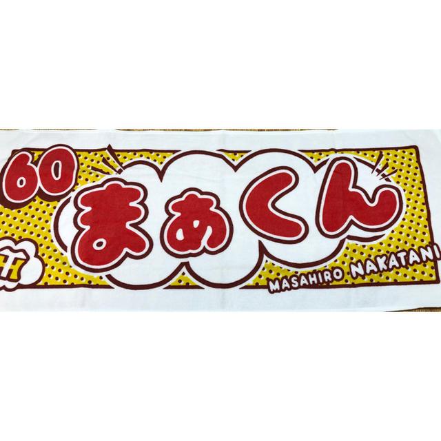 阪神タイガース(ハンシンタイガース)のまあくん様専用 阪神タイガース ニックネームマフラータオル 中谷将大 スポーツ/アウトドアの野球(応援グッズ)の商品写真