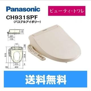 Panasonic - パナソニック 温水洗浄便座 ビューティ・トワレ CH931SPF