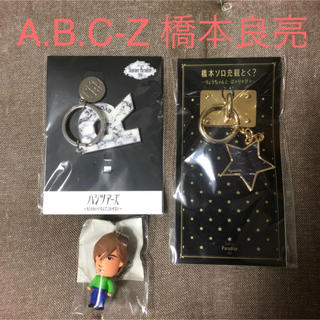 A.B.C.-Z - 新品 A.B.C-Z 橋本良亮 グッズ 3点セット ジャニーズ グッズ ライブ