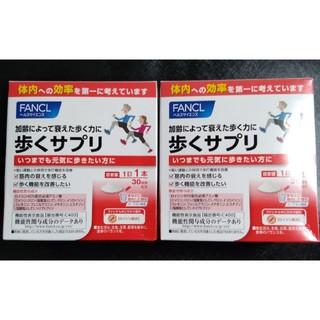 FANCL - FANCL ファンケル 歩くサプリ2箱