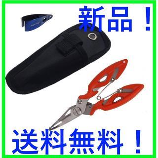 【釣り人御用達!】多機能フィッシングプライヤー 専用ケース付 オレンジ(釣り糸/ライン)
