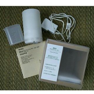 ムジルシリョウヒン(MUJI (無印良品))の無印良品 超音波アロマディフューザー AD-SD2(アロマディフューザー)