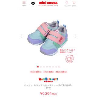 ホットビスケッツ(HOT BISCUITS)のHOTBISCUITS トットビスケッツ 靴 17cm(スニーカー)