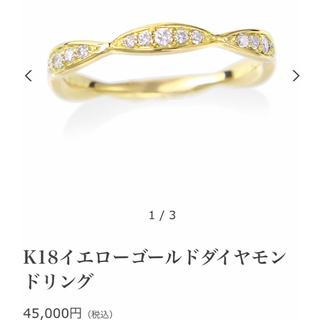JEWELRY TSUTSUMI - ジュエリーツツミ K18 ダイヤモンドリング