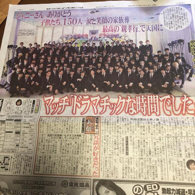 ジャニー 喜多川 家族 葬 写真