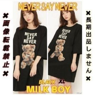 ミルクボーイ(MILKBOY)の✖限定出品✖🐻MILK BOY🐻ネバセイTEE♥XL♥新品✨(Tシャツ(半袖/袖なし))