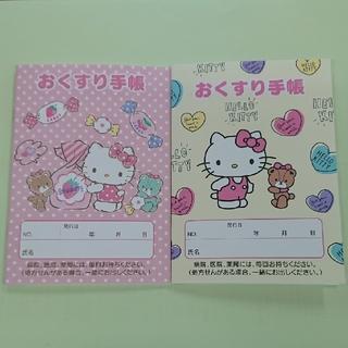 ハローキティ - キティちゃん おくすり手帳