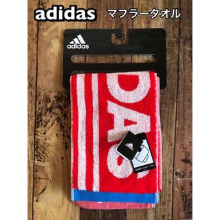 adidas - adidas★マフラータオル