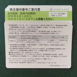 エーエヌエー(ゼンニッポンクウユ)(ANA(全日本空輸))のスターフライヤー株主優待券 2枚組(航空券)