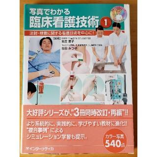 あんころ様専用 写真でわかる臨床看護技術1(健康/医学)
