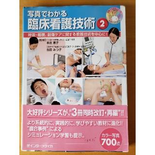 あんころ様専用 写真でわかる臨床看護技術2(健康/医学)