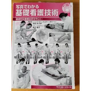 写真でわかる基礎看護技術(健康/医学)