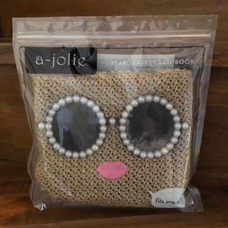 アジョリー(a-jolie)のa〜jolie アジョリーパールバスケットバッグブック 新品・未使用・未開封(かごバッグ/ストローバッグ)