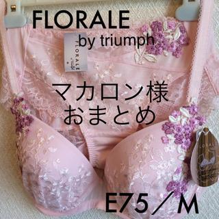 トリンプ(Triumph)の【新品タグ付】FLORALE by triumph/ブラセット(ブラ&ショーツセット)