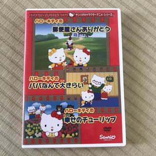 サンリオ(サンリオ)のサンリオ キティ DVD(キッズ/ファミリー)