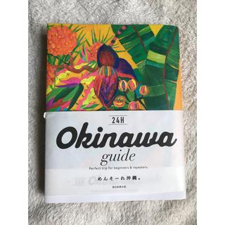 朝日新聞出版 - 【沖縄ガイドブック】Okinawa guide