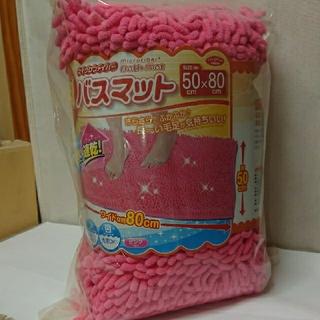 大判バスマット  50cm×80cm   ピンク色☆