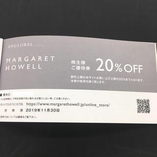 マーガレットハウエル(MARGARET HOWELL)のマーガレットハウエル 株主優待 20%割引券(ショッピング)