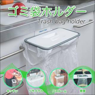 キッチン バスルーム ガレージ ゴミ分別 蓋付きゴミ袋マルチホルダー ダスト箱
